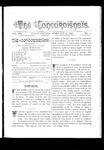 The Concordiensis, Volume 8, Number 5